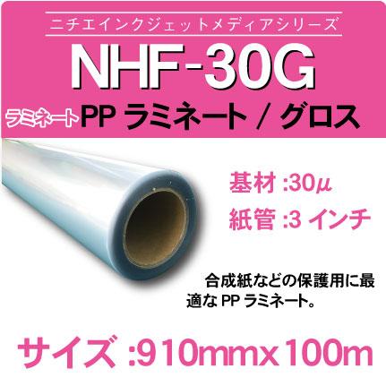 NHF-30G-910x100m.jpg