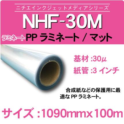 NHF-30M-1090x100m.jpg