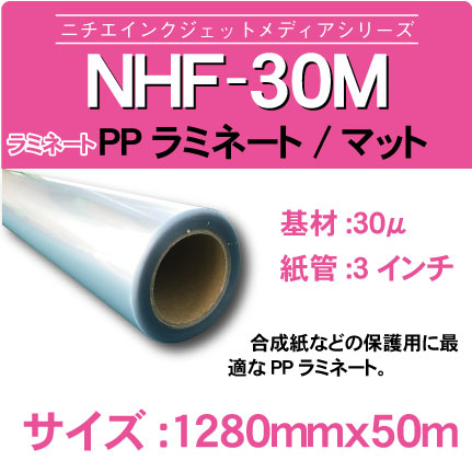 NHF-30M-1280x50m.jpg