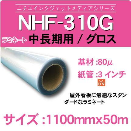 NHF-310G-1100x50m.jpg
