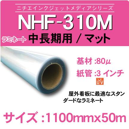NHF-310M-1100x50m.jpg