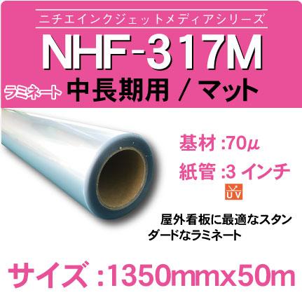 NHF-317M-1350x50m.jpg