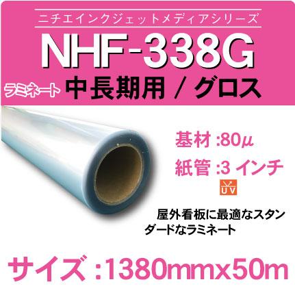 NHF-338G-1380x50m.jpg