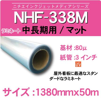 NHF-338M-1380x50m.jpg