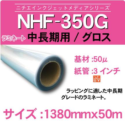 NHF-350G-1380x50m.jpg