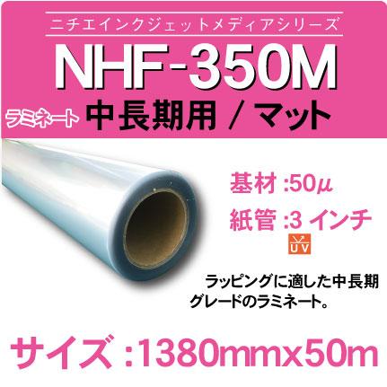 NHF-350M-1380x50m.jpg