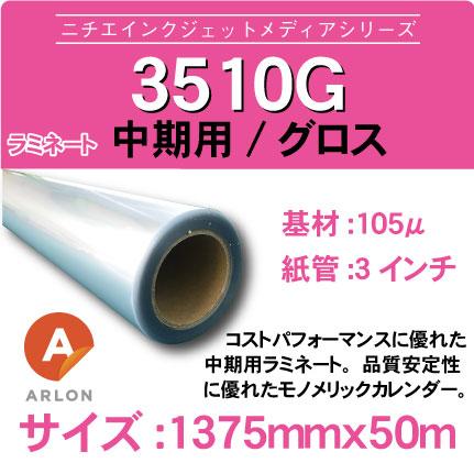 3510G-1375x50m.jpg