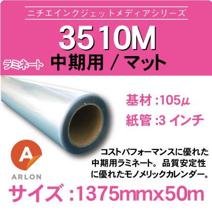 3510M-1375x50m.jpg