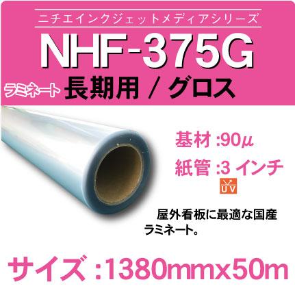 NHF-375G-1380x50m.jpg