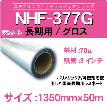 377G-1350x50m
