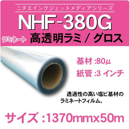 NHF-380G-1370x50m.jpg