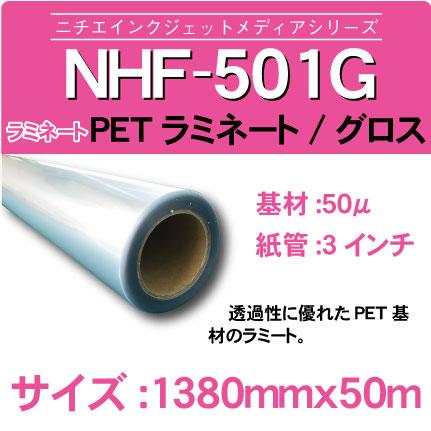NHF-501G-1380x50m.jpg