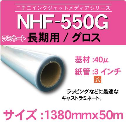 NHF-550G-1380x50m.jpg