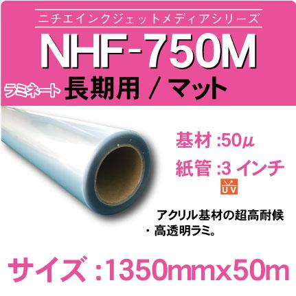 NHF-750M-1350x50m.jpg