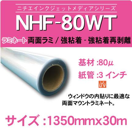 NHF-80WT-1350x30m.jpg