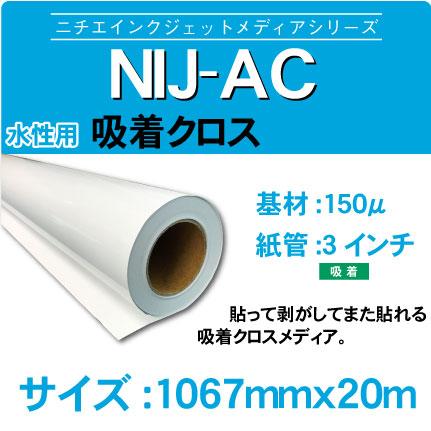 NHF-AC-1067x20m.jpg