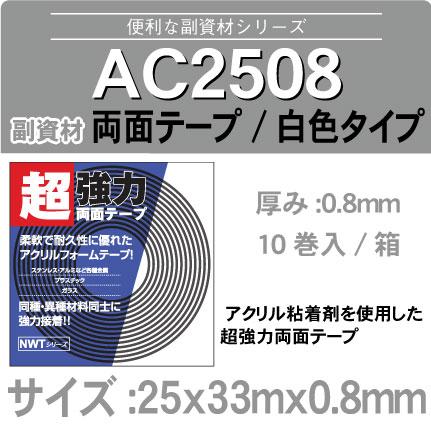 AC2508-25x33x08.jpg