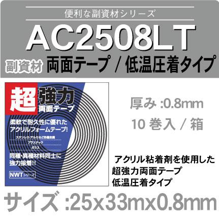 AC2508LT25x33x08m.jpg