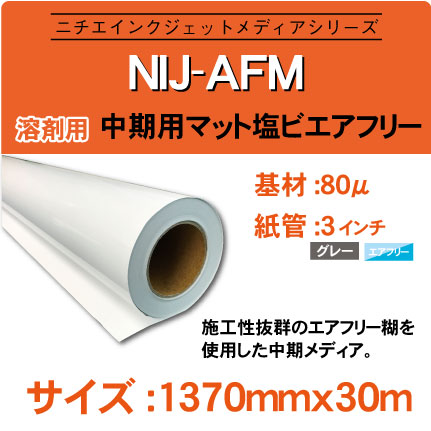 NIJ-AFM-1370x30m.jpg