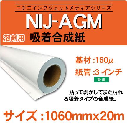 NIJ-AGM-1060x20m.jpg