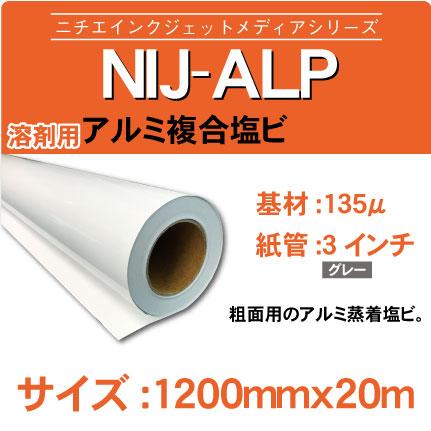 NIJ-ALP-1200x20m.jpg