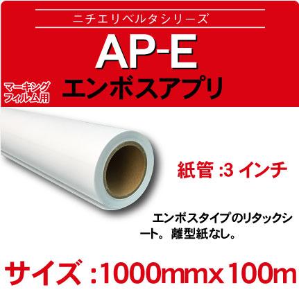 NIJ-AP-E-1000x100m.jpg