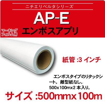 NIJ-AP-E-500x100m.jpg