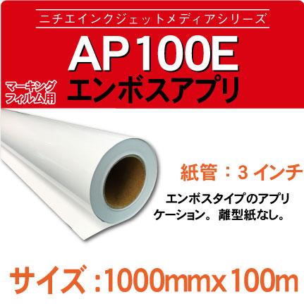 AP100E-1000x100m