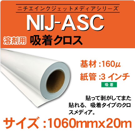 NIJ-ASC-1060x20m.jpg