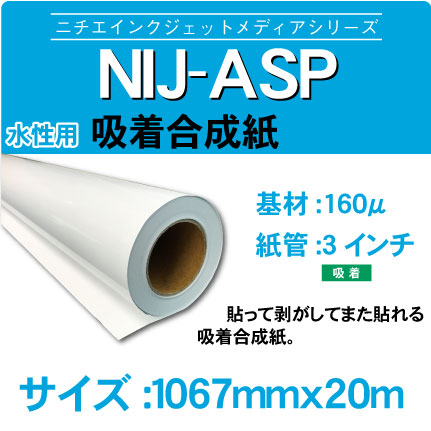 NIJ-ASP-1067x20m.jpg