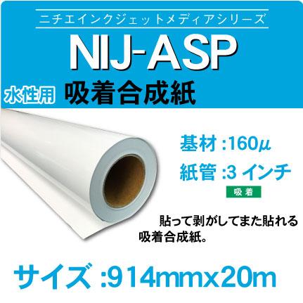 NIJ-ASP-914x20m.jpg