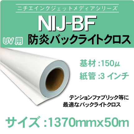 BF-1370x50m
