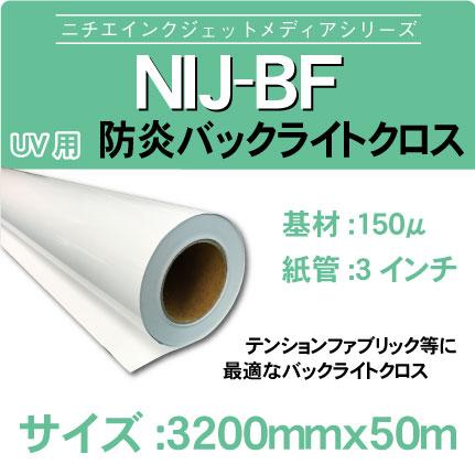 BF-3200x50m.jpg