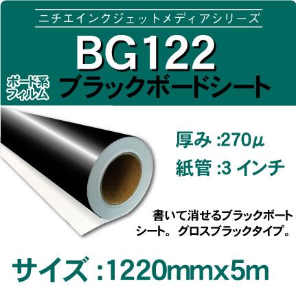 BG122-5