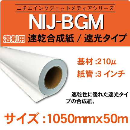 NIJ-BGM-1050x50m.jpg