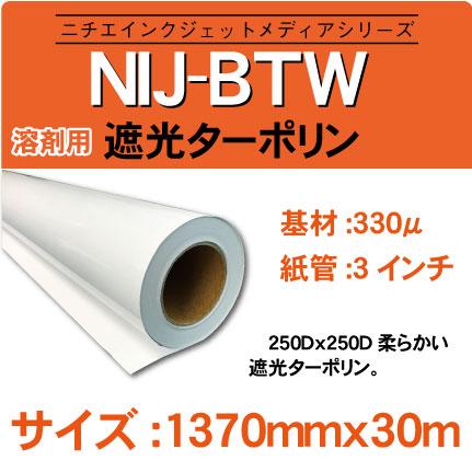NIJ-BIT-1370x30m.jpg