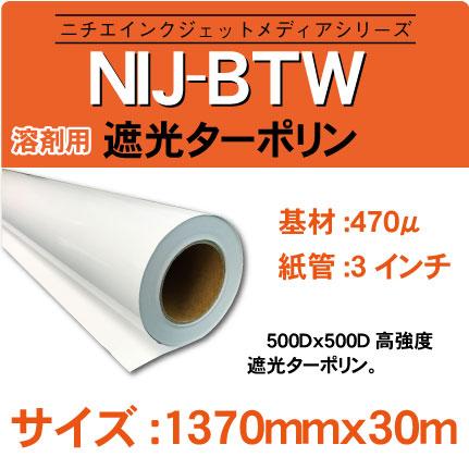NIJ-BTW-1370x30m.jpg