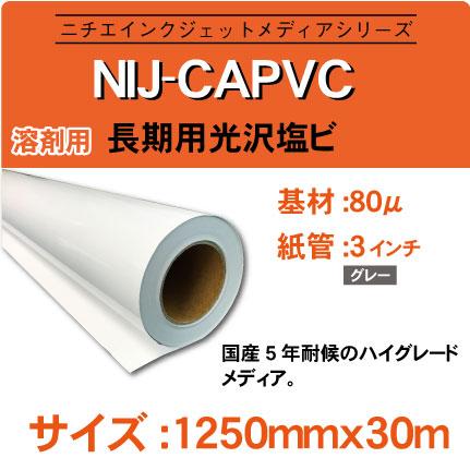NIJ-CAPVC-1250x30m.jpg