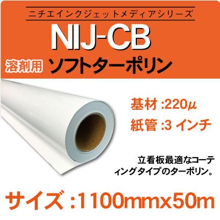 NIJ-CB-1100x50m.jpg