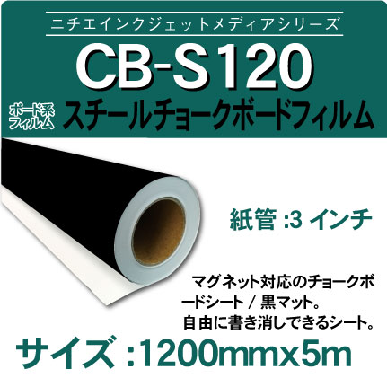 CB-S1200x5m
