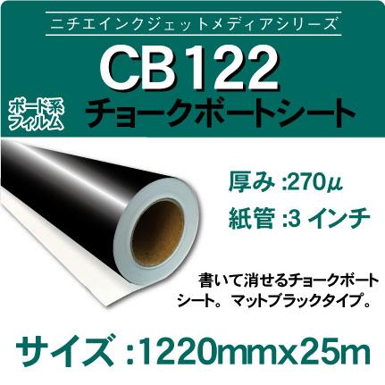 CB122-25