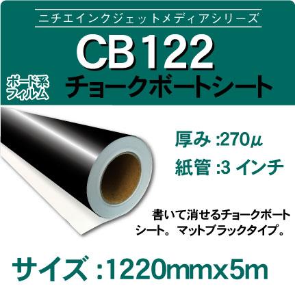 CB122-5