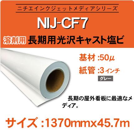 NIJ-CF7-1370x50m.jpg