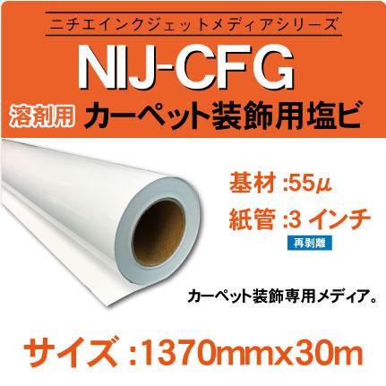 NIJ-CFG-1370x30m.jpg