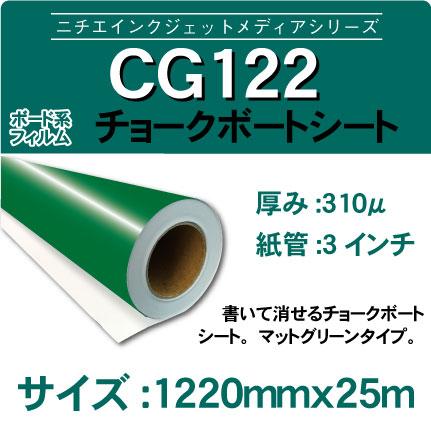 CG122-25