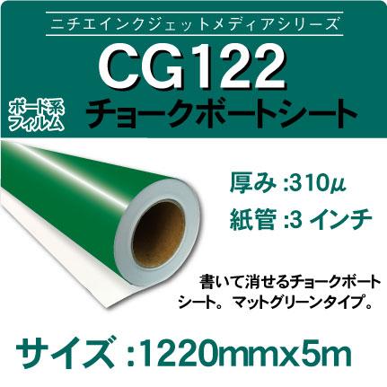 CG122-5