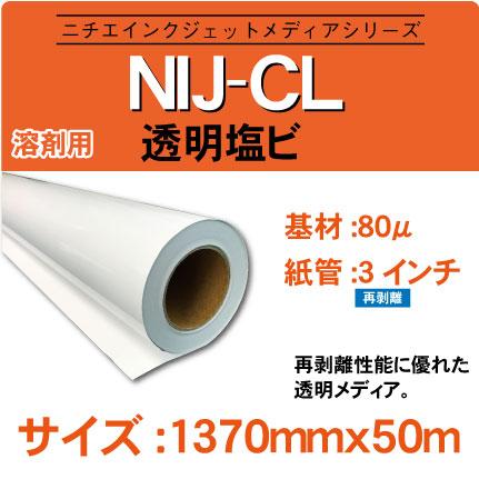 NIJ-CL-1370x50m.jpg