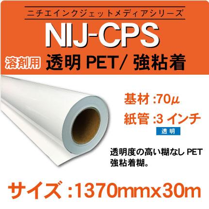 NIJ-CPS-1370x30m.jpg