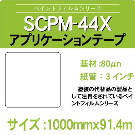 CSPM-44X-1000x91.4m