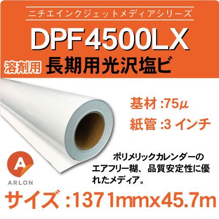 DPF4500LX1371x457m.jpg